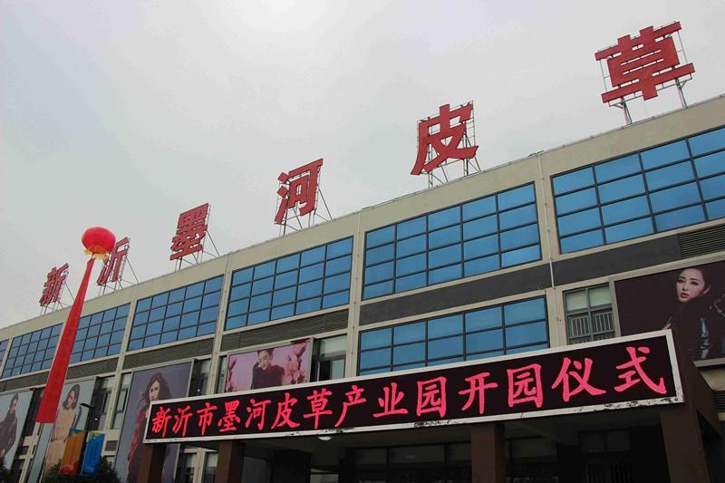 long8龙8国际墨河皮草园正式开园仪式